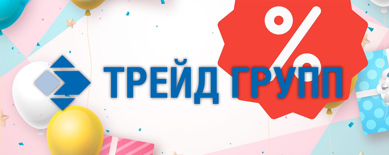 «ТРЕЙД ГРУПП» 12 лет! Дополнительная скидка на выставляемые счета.